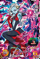 スーパードラゴンボールヒーローズ SH4-58 暗黒トワ