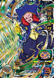 スーパードラゴンボールヒーローズ SH4-59 魔神サルサ