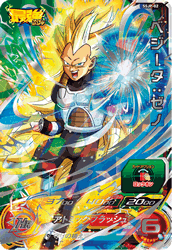 スーパードラゴンボールヒーローズ SSJP-02 ベジータ:ゼノ