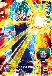 スーパードラゴンボールヒーローズ UMX-03 ベジット
