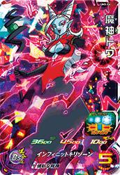 スーパードラゴンボールヒーローズ UMX-04 魔神トワ