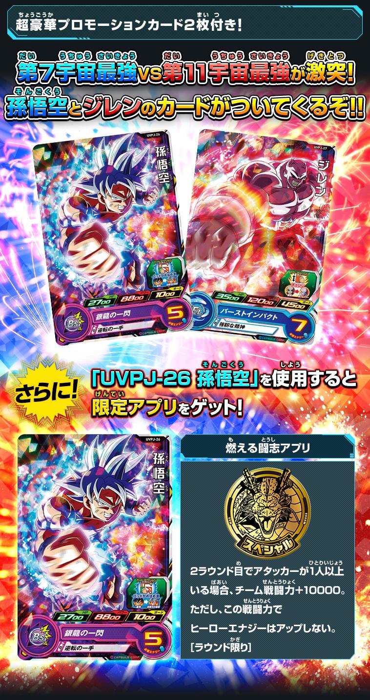 ヒーローズ 最強 ランキング ドラゴンボール 2019 カード