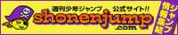 週間少年ジャンプ公式サイト