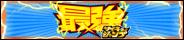 最強ジャンプ公式サイト