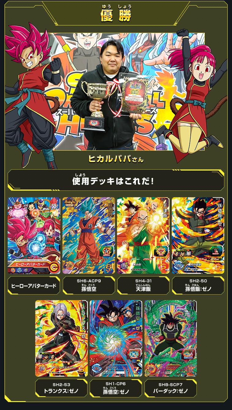最強カード ドラゴンボールヒーローズ