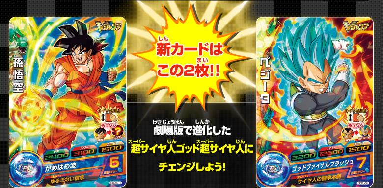 ヒーローズ ミッション qr コード ドラゴンボール x アルティメット DBH UM2