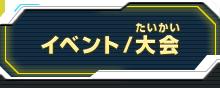 イベント/大会 メニュー
